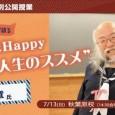 Una de las ultimas estrellas que ha circulado por internet acudirá al Japan Weekend Madrid los días 20 y 21 de septiembre en la Casa de Campo. Y el invitado […]