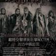 "Noctem anuncian gira por Asia presentando su último álbum ""Exilium"" Edición discográfica de ""Exilium"" de Noctem en Asia Tras el éxito de crítica de público y prensa, del último álbum […]"