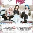 SWEET CALIFORNIAconsigue entrar directamente al N1en la lista de ventas con«Headfor the stars» El grupo vuelve a hacer historia convirtiéndose en la única banda femenina, tanto nacional como internacional, en […]
