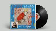 """PERLITA publica """"Caballo Rojo"""" < PERLITA, según un periodista británico es """"como Hot Chip pero con Freddie Mercury de frontman"""". El trio gaditano ha despachado un trabajo gigante, que tiene […]"""